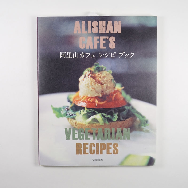 阿里山カフェ レシピ ブック ※