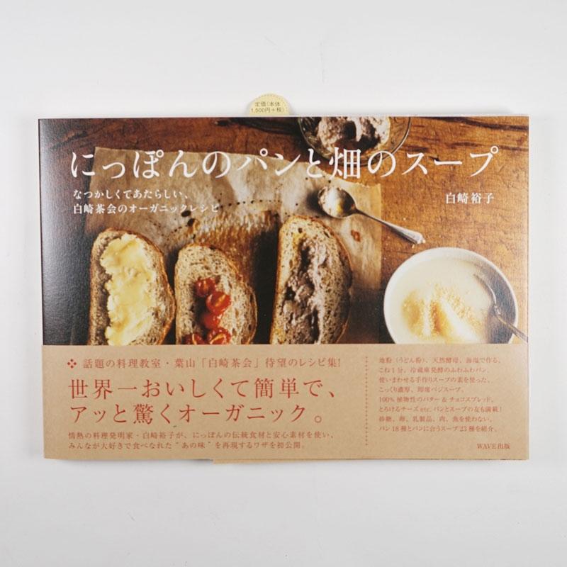 にっぽんのパンと畑のスープ ※