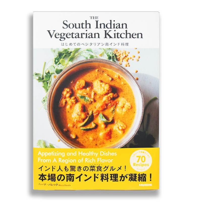 はじめてのベジタリアン南インド料理 ※