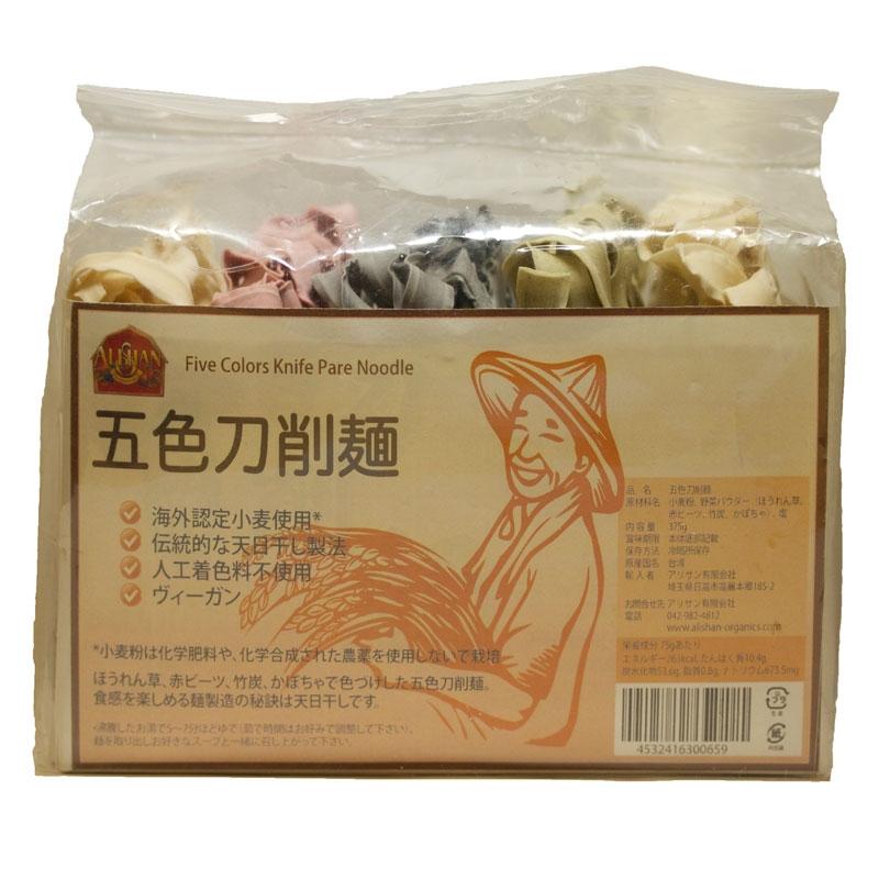 五色刀削麺