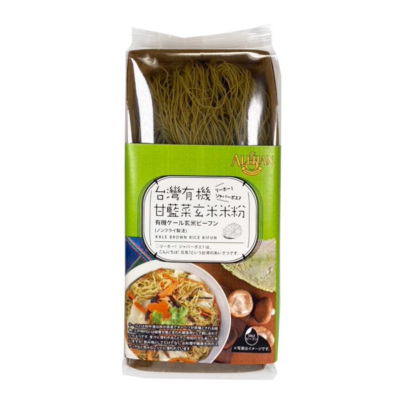 ケール玄米ビーフン